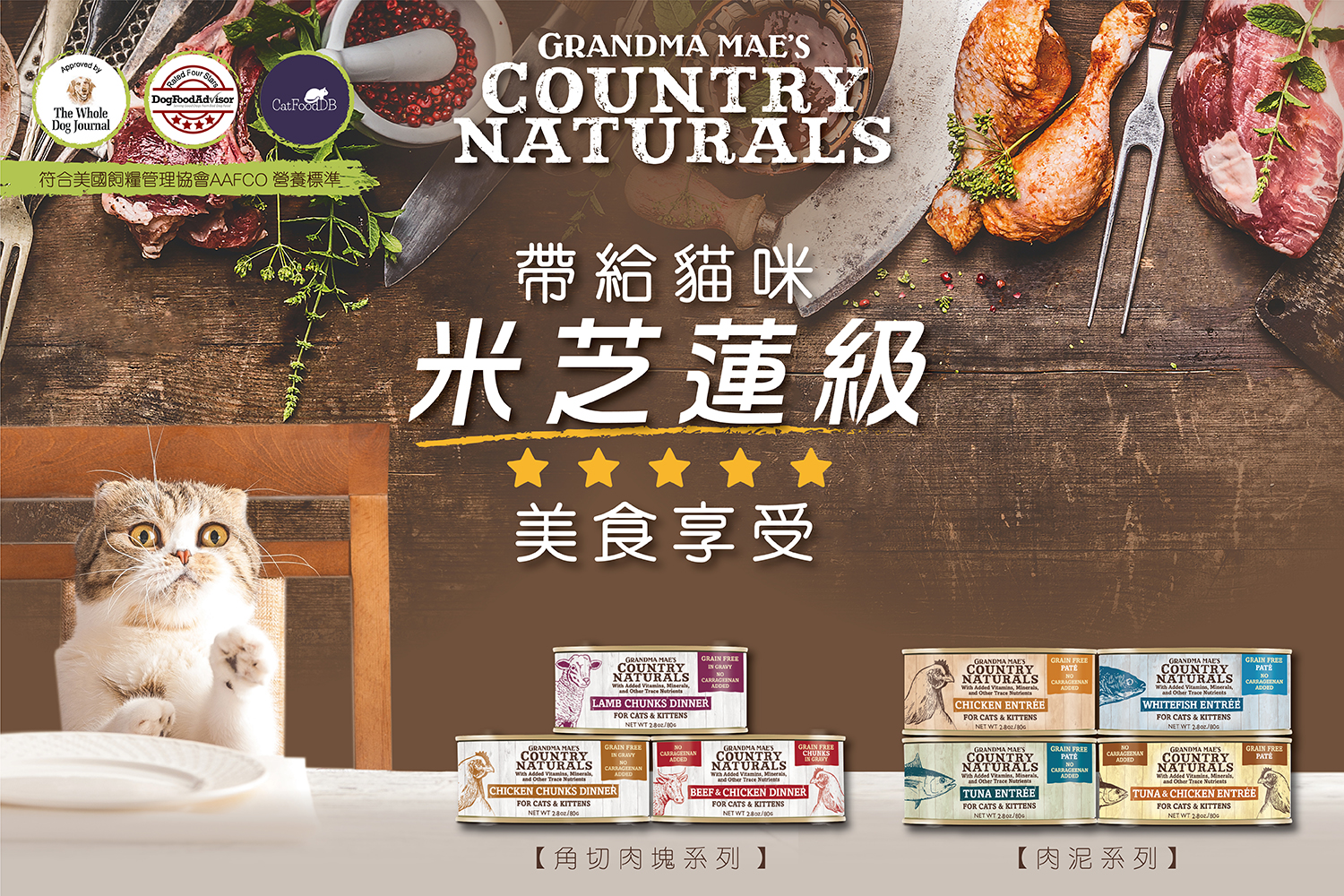 CN NEW cat canned food